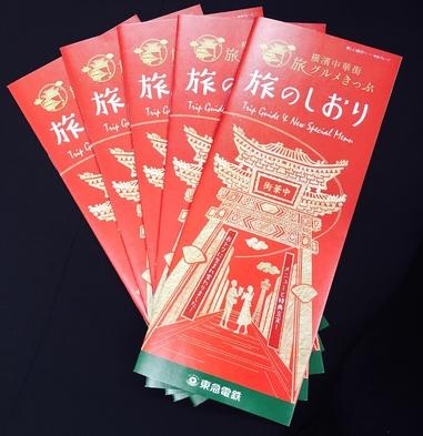 【横浜中華街お食事券付き&東急線全線+みなとみらい線1日乗車券も♪】<食事券付>