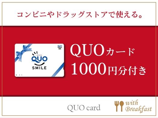 【QUO1000付/朝食付】QUOカード1000円付!朝食は充実の「和洋ビュッフェ」をご用意