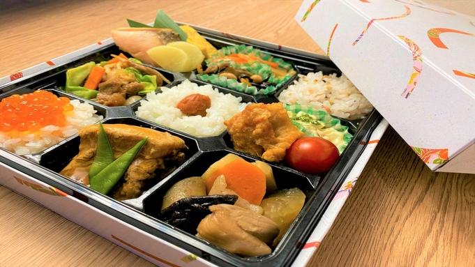 【9種彩りお弁当付き】お部屋でのお食事で安心!お弁当付きプラン!