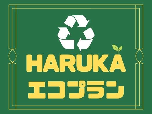 【Harukaのエコプラン】特典付★人と環境にやさしく★素泊り(アメニティなし)