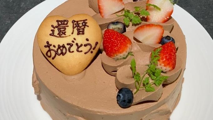 【誕生日や結婚記念日のお祝いに♪】特別な記念日特典付☆アニバーサリープラン