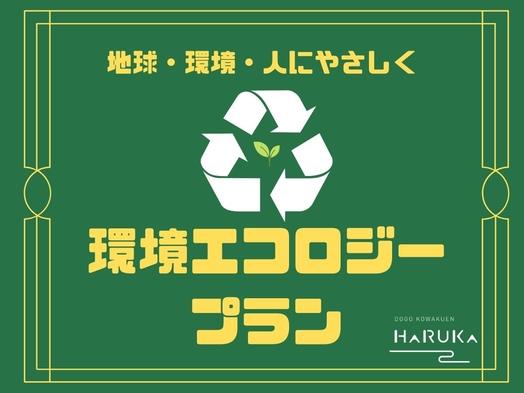 【環境エコロジープラン】特典付★人と環境にやさしく★素泊り(アメニティなし)