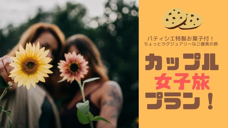 【カップル・女子旅】ラグジュアリーな道後の旅・「遥」を楽しむ特典付【朝食付】