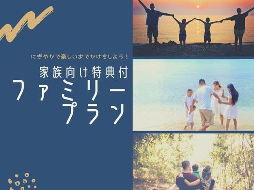 【家族旅行】ファミリー向け特典付き!家族みんなで楽しむプレミアムモーニング付!