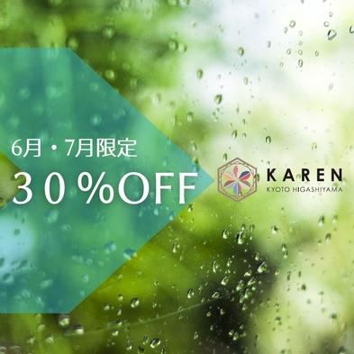【6月〜7月限定30%OFF】梅雨から初夏を迎える静かな京都を堪能。KARENスペシャルオファー