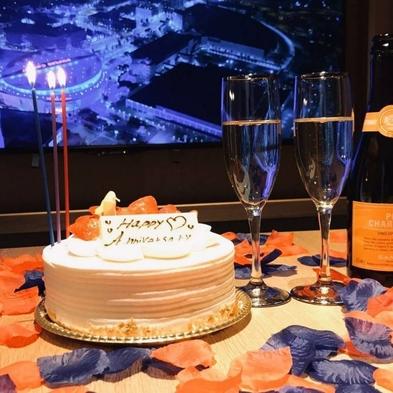 【アニバーサリーケーキ付】記念日をサプライズでお祝い。アニバーサリー演出プラン♪