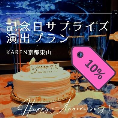 【楽天スーパーSALE】10%OFF【アニバーサリーケーキ付】記念日をサプライズ演出プラン