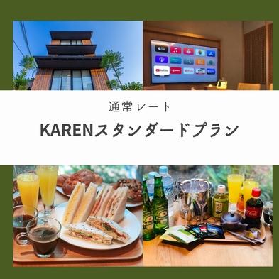 【通常レート】京都の静けさに身をゆだねる-KARENスタンダードステイ