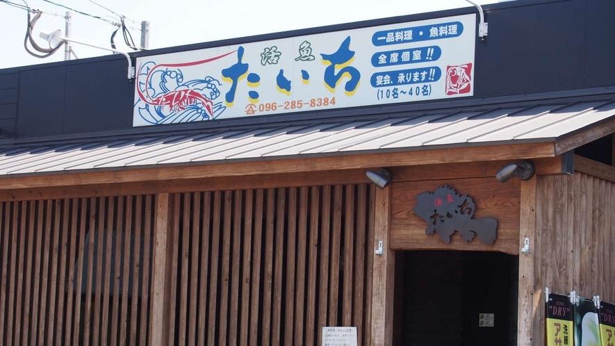 近隣飲食店(たいち)