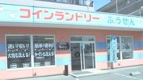 近隣店 (コインランドリー)