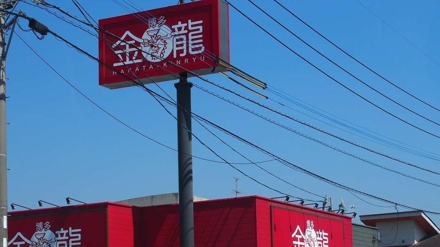 近隣飲食店 (金龍)
