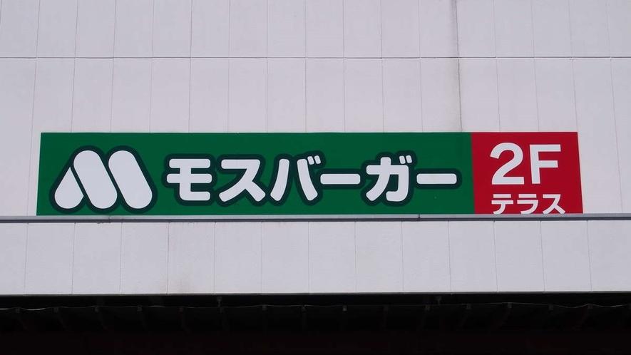 近隣飲食店(モスバーガー)