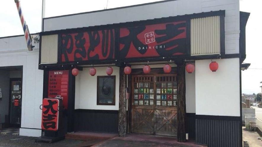 近隣飲食店(大吉)