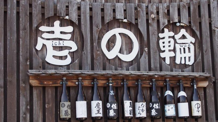 近隣飲食店(壱の輪)