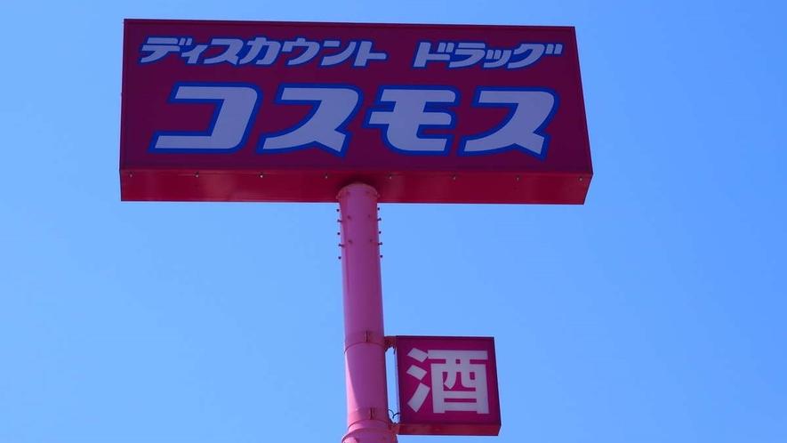 近隣店 (ドラッグコスモス)