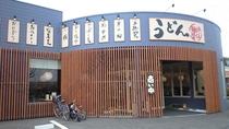 近隣飲食店 (麺許皆伝)