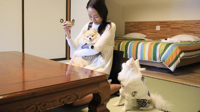 【お部屋確約×★基本コース】夕食はお部屋で基本コースをご堪能/愛犬とおこもりステイ