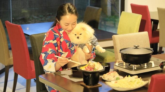 【秋冬旅セール】愛犬とゆるりのスタンダードプランをお得に満喫<★基本コース>