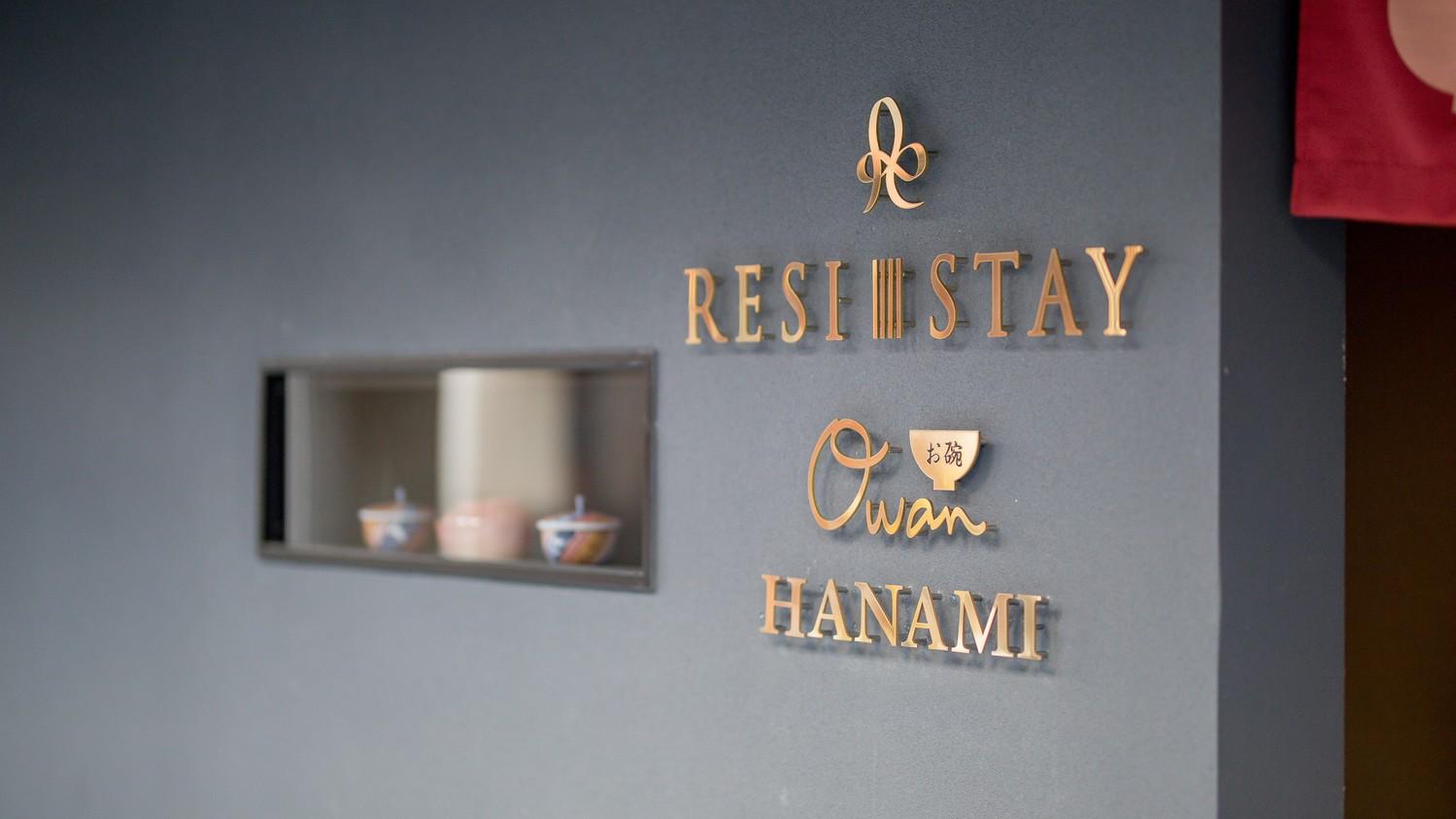 RESISTAY お碗 Hanami