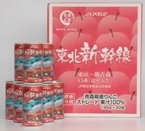 JAアオレンりんごジュース「東北新幹線」