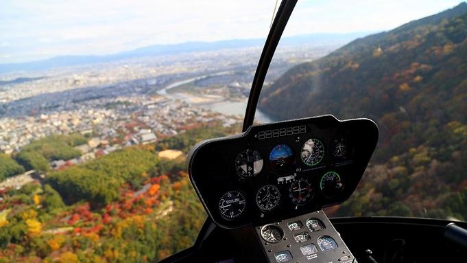 【ヘリコプター遊覧飛行付き】京都を一望できる空の旅へ!記念日や誕生日など特別な旅行にも◎(素泊まり)