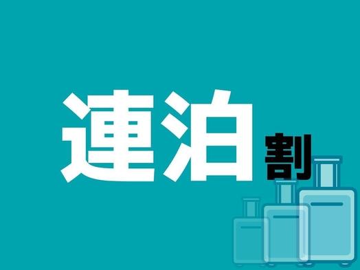 【2連泊割】≪素泊まり≫高松駅徒歩1分★設備充実のアパートメントホテル