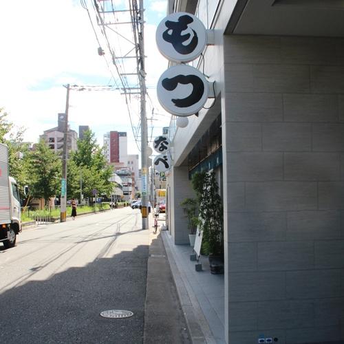 当ホテルのすぐ近くにある「博多もつ鍋 前田屋総本店」