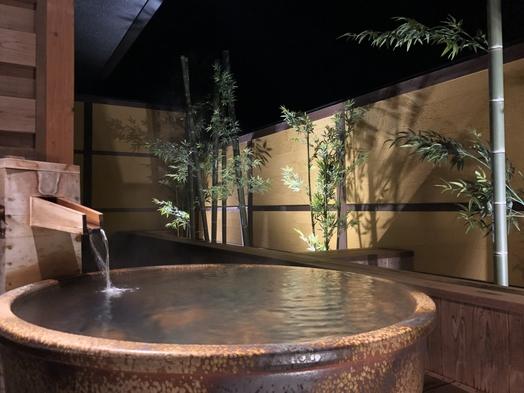 【1泊2食付】<ご夕食 創作料理>ワンランク上の源泉かけ流し露天風呂付き客室で特別なひとときを♪