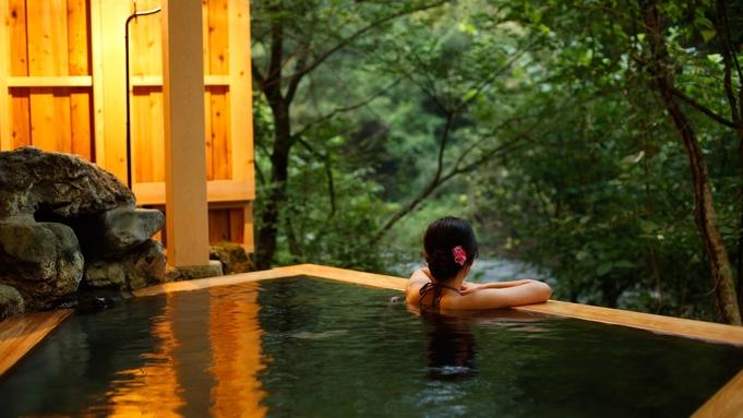【夏旅セール】神仙狭畔に佇む湯畑の宿〜連なる湯舟と旬のじのものを〜ファミリー、カップル