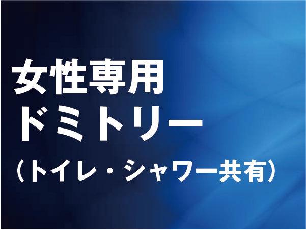 女性専用(シャワー・トイレ共用)