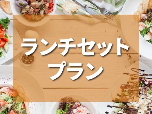 【デイユースランチセット】名古屋駅地下街「エスカ」内のお店が選べる♪お食事500円分セット◆