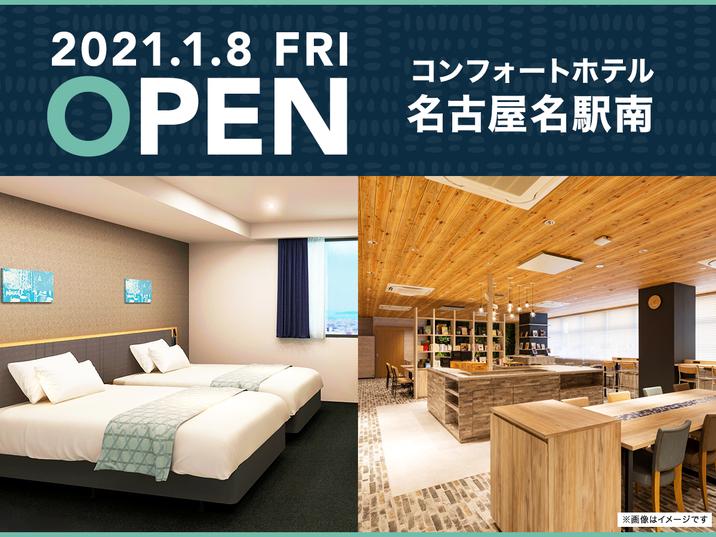コンフォートホテル名古屋名駅南 2021年1月8日(金)オープン