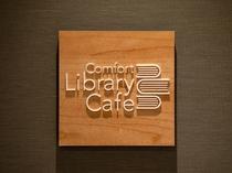 【ライブラリーカフェ】フリードリンクとプロが選書した本が無料で楽しめます