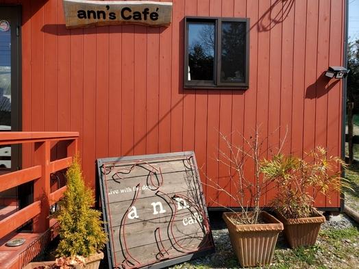 地元有機野菜を使った創作料理 anns cafeさんにてお召し上がりいただきます。送迎付です。
