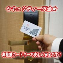 カードキーシステム画像1