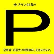 駐車場のご案内P