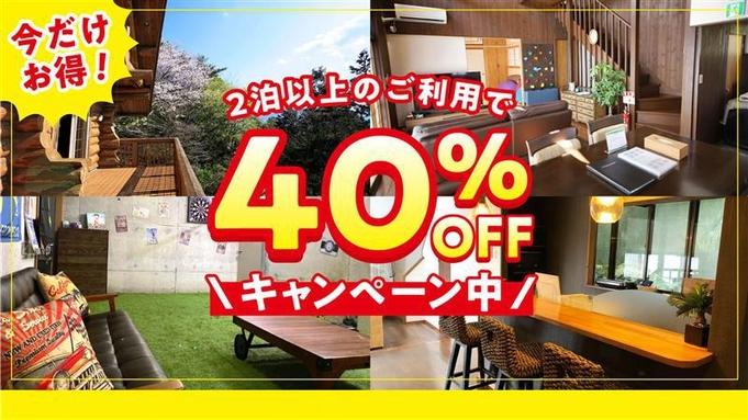 【2泊から使える《40%オフ》連泊割プラン】ペットと泊まれる温泉付ログハウス☆庭でBBQもOK♪