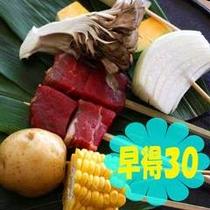 夏休みは30日前のご予約で500円OFF♪