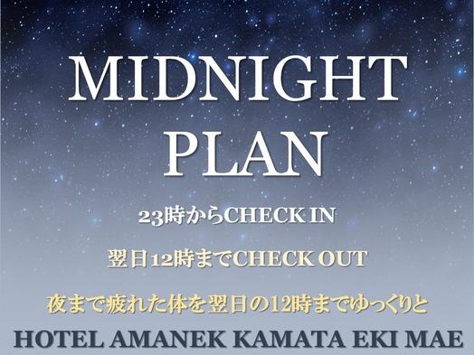 【深夜チェックイン】Midnight Plan♪【23:00〜12:00】