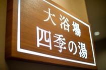 2F大浴場「四季の湯」 ※営業時間5:00~9:00/16:00~1:00