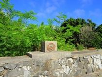 【周辺情報】当宿の駐車場にある与論島の王国石碑
