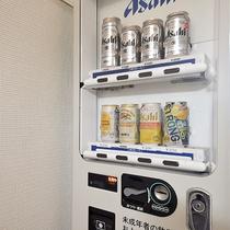 *【自動販売機】お酒もございます!仕事終わりの一杯をお部屋で…