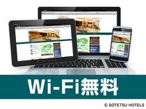 全館Wi-Fiサービス