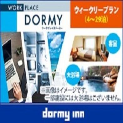 【ポイント10倍】【WORK PLACE DORMY】ウィークリープラン≪朝食付き・清掃なし≫