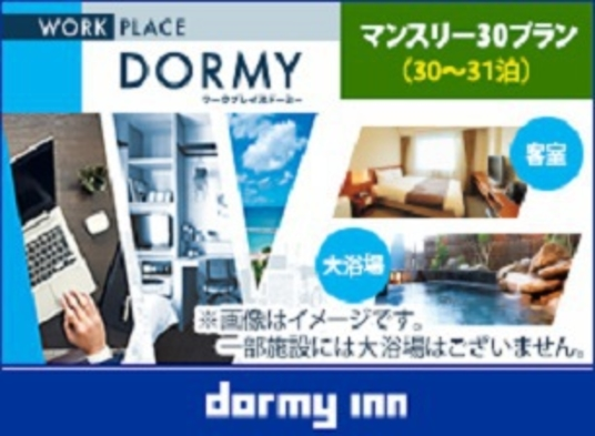 【WORK PLACE DORMY】マンスリープラン(30〜31泊)<朝食付・清掃なし>