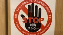 ◇タトゥー禁止◇ ※イメージ