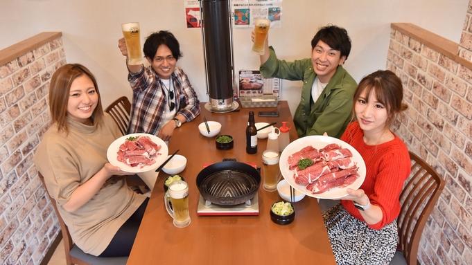 ご夕食はジンギスカン食べ放題&生ビール飲み放題の至福の2時間!<1泊夕食のみ>