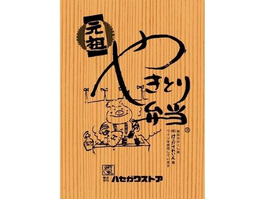 【Made in Hakodate/素泊り】函館名物ハセストのやきとり弁当引換券付