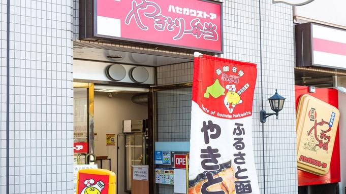 """【Eats Hakodate/朝食&弁当付】函館生まれの名物""""ハセスト""""のやきとり弁当はいかが?"""