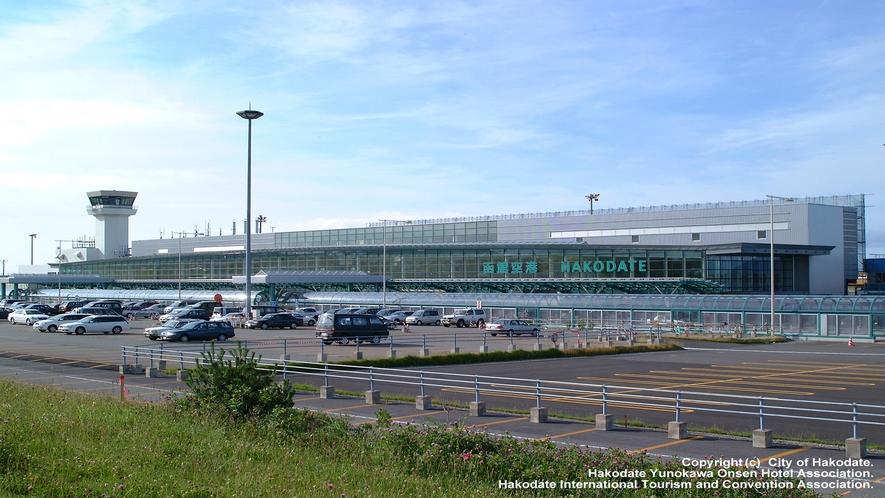 市街地にも近い函館空港(函館駅前までバスで20分ほどの距離)